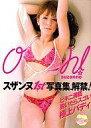 【中古】女性アイドル写真集 スザンヌ1st写真集 Oh! スザンヌ【05P26Oct09】