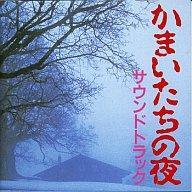 【中古】アニメ系CD <strong>かまいたち</strong>の夜 サウンドトラック