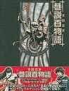 【中古】アニメDVD 京極夏彦 巷説百物語 DVD-BOX