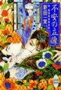 【中古】ボーイズラブ小説 不安の立像 新・霊感探偵倶楽部【10P24nov10】【画】