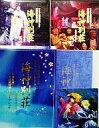 【送料無料】【中古】邦楽DVD サクラ大戦 歌謡ショウ 五周年記念公演DVD スペシャルBOX 海神別...