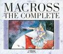 【中古】アニメ系CD 超時空要塞マクロス 復刻盤 マクロス・ザ・コンプリート