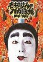 【中古】その他DVD 志村けんのバカ殿様 DVD-BOX