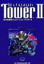 【中古】Windows95/98 CDソフト The Tower 2