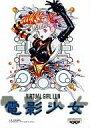 【中古】Windows95/98 CDソフト 電影少女 VIRTUAL GIRL LUN