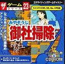 【中古】Win 98-XP CDソフト 御社掃除 ザ・ゲームシリーズ