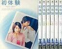 【中古】国内TVドラマDVD 初体験 DVD-BOX...