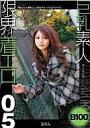 【中古】アイドルDVD ゆりあ/巨乳素人 限界着エロ Vol.5【10P24sep10】