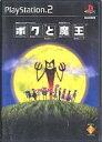 【中古】PS2ソフト ボクと魔王【02P03Dec16】【画】