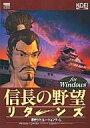 【中古】Win3.1 ソフト 信長の野望リターンズ