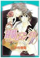 Boys love comics normal version) pure heart romance Chika 10afb