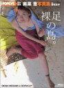 【中古】【20110506】写真集系雑誌 POPYE特別編集 奥菜恵写真集 裸足の島。【画】