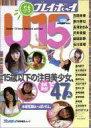【中古】写真集系雑誌 ぷちプレイボーイ U15