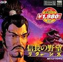 【中古】Win95/98 ソフト 信長の野望 リターンズ コーエー定番シリーズ