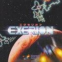 【中古】Win98-XPソフト エクセリオン ULTRAシリーズ