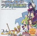 【中古】Win 98-XP CDソフト ファントム・ブレイブ デジタル原画集