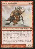 【中古】マジックザギャザリング/日本語版/R/ゼンディカー/赤 [R] : カズールの大将軍/Kazuul Warlord【タイムセール】【画】