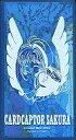 【中古】アニメ系CD カードキャプターさくら CHARACTER SINGLE SPECIAL SET Vol.2[初回限定版]