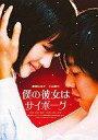 【中古】邦画DVD 僕の彼女はサイボーグ スペシャルエディション