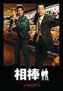 【中古】国内TVドラマDVD 相棒 シーズン1 DVD-BOX【02P03Dec16】【画】