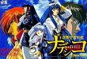 【中古】Win95 CDソフト 遊撃宇宙戦艦ナデシコFullMotionPicture