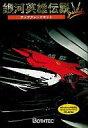 【中古】Win95/98 CDソフト 銀河英雄伝説5アップグレードキット