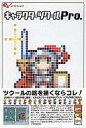 【中古】Windows95/98/98SE/Me/2000/XP CDソフト キャラクターツクール Pro.