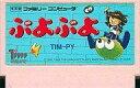 【中古】ファミコンソフト ぷよぷよ (箱説なし)【02P03Dec16】【画】