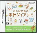 [used] A family budget diary [10P17May13] of Nintendo DS software me who do my best [fs2gm] [image]