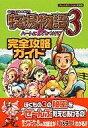 【中古】ゲーム攻略本 PS2 牧場物語3 ハートに火をつけて 完全攻略ガイド