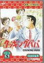 【中古】アニメDVD クッキングパパ シリーズ 5 Cookin
