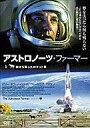 【中古】洋画DVD アストロノーツ・ファーマー 庭から昇ったロケット雲