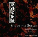 【中古】同人GAME CDソフト 東方文花帖 -Shoot the Bullet- ver1.00 / 上海アリス幻樂団