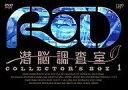 【エントリーで全品ポイント10倍!(8月18日09:59まで)】【中古】アニメDVD RD潜脳調査室コレクターズBOX 1