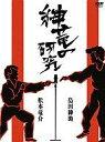 【中古】その他DVD 島田紳助 松本竜介 / 紳竜の研究