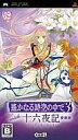 [used] For description of 3 with moon sixteen days old treasuring in PSP software far-off space-time [normal version]; [10P17May13] [fs2gm] [image]