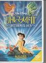 【中古】アニメDVD リトルマーメイド II 〜Return to The Sea〜