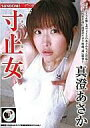 【新品】アイドルDVD 真澄あさか/寸止女【10P22Jul11】【画】