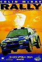 【中古】Win95/98 CDソフト コーリン・マクレー ラリー