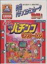 【中古】Win95-ME CDソフト 必殺!ぷちパチンコ モンスターハウス (PC-Home)