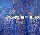 【中古】Windows3.1/95/Mac漢字Talk7以降 CDソフト イバラードの世界