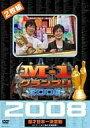 【中古】その他DVD NONSTYLE/M-1グランプリ2008 完全版【02P05Nov16】【画