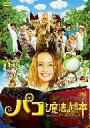 [used] A picture book [normal version] of Japanese movie DVD パコ and the magic [10P11Jun13] [image]