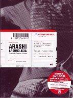 【中古】邦楽DVD 嵐 / ARASHI AROUND ASIA [限定版]