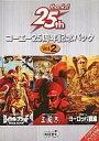 【中古】Windows98/Me/2000/XP CDソフト コーエー25周年記念パック vol.2 (三国志・ロイヤルブラッド・ヨーロッパ戦線)