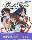 【中古】PC-9801 CDソフト フォトジェニック [通常版]