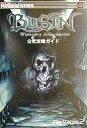【中古】ゲーム攻略本 PS2 BUSIN〜Wizardry Alternative〜 公式攻略ガイド【中古】afb