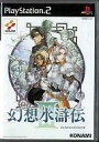 【中古】PS2ソフト 幻想水滸伝III コナミスタイルプレミアセット