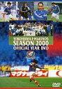 【中古】その他DVD サッカー・横浜F・マリノス 2000シーズン イヤーDVD (日 活 (株))【05P18Aug09】
