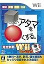 【中古】Wiiソフト □いアタマを○くする。Wii【02P03Dec16】【画】